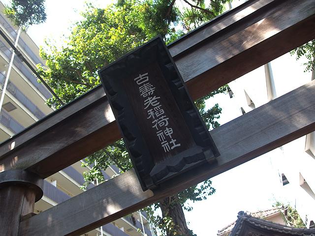 古寿老稲荷神社写真