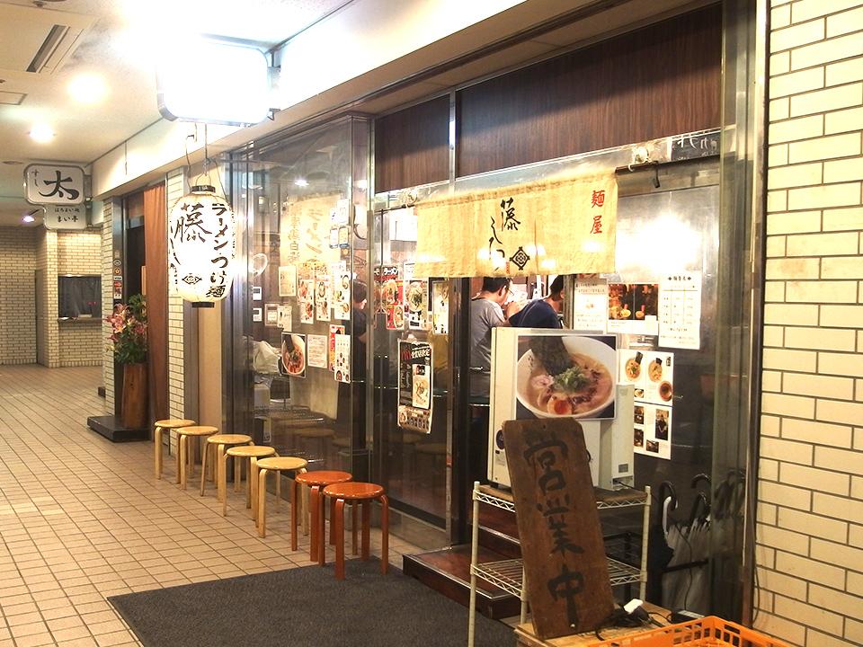 麺屋 藤しろ目黒店