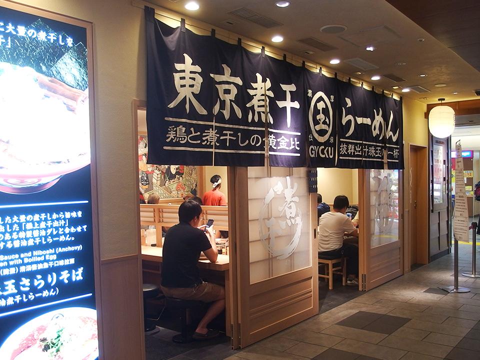 東京煮干し らーめん 玉 東京駅店