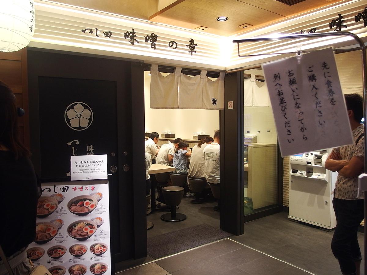 つじ田 味噌の章東京駅店