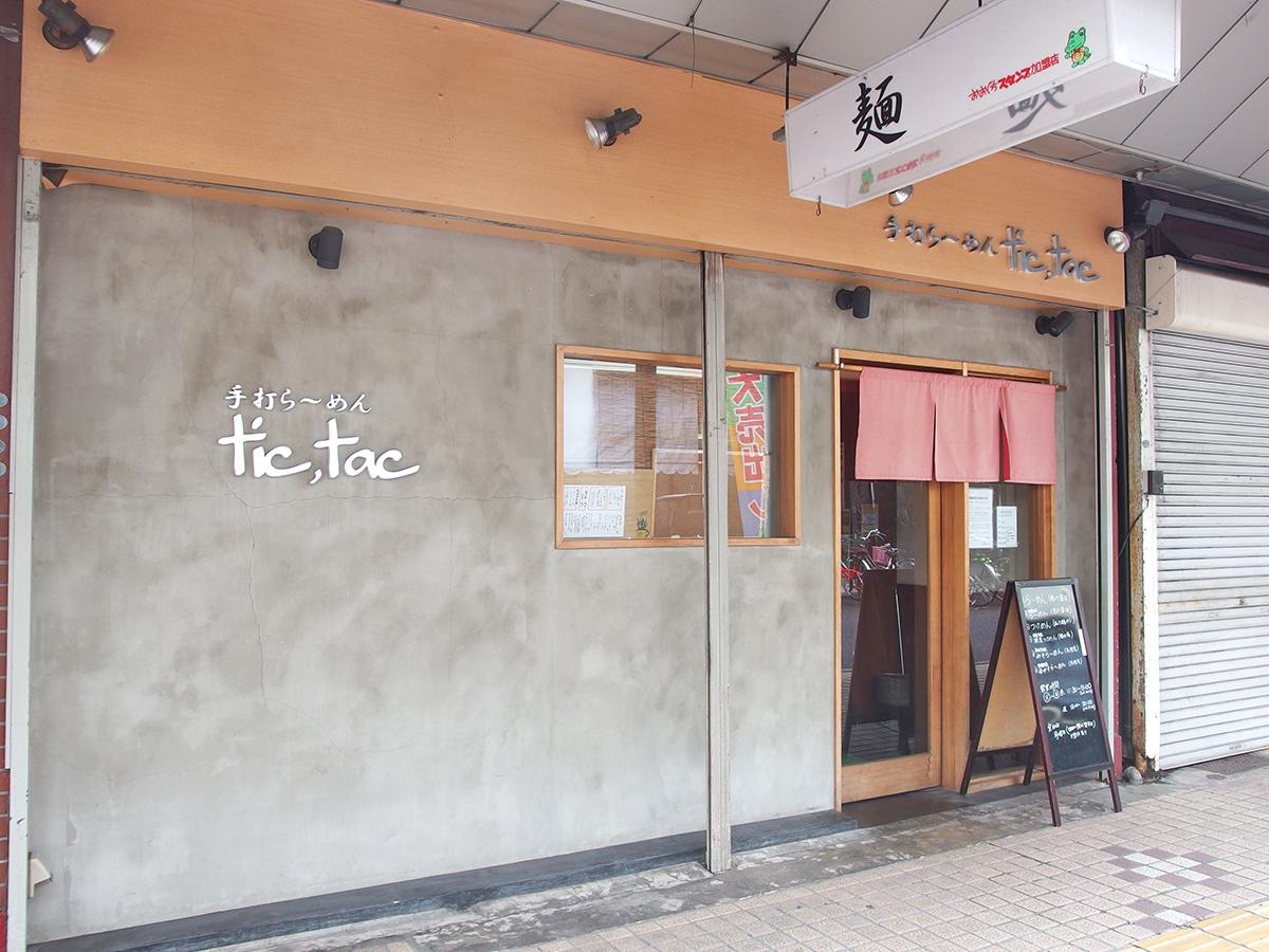 手打ら~めん tic,tac
