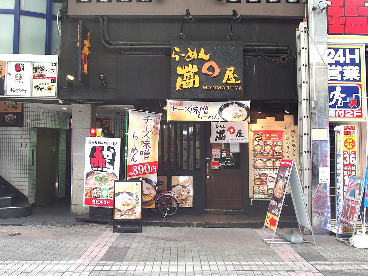 萬○屋(まんまるや) 川崎店