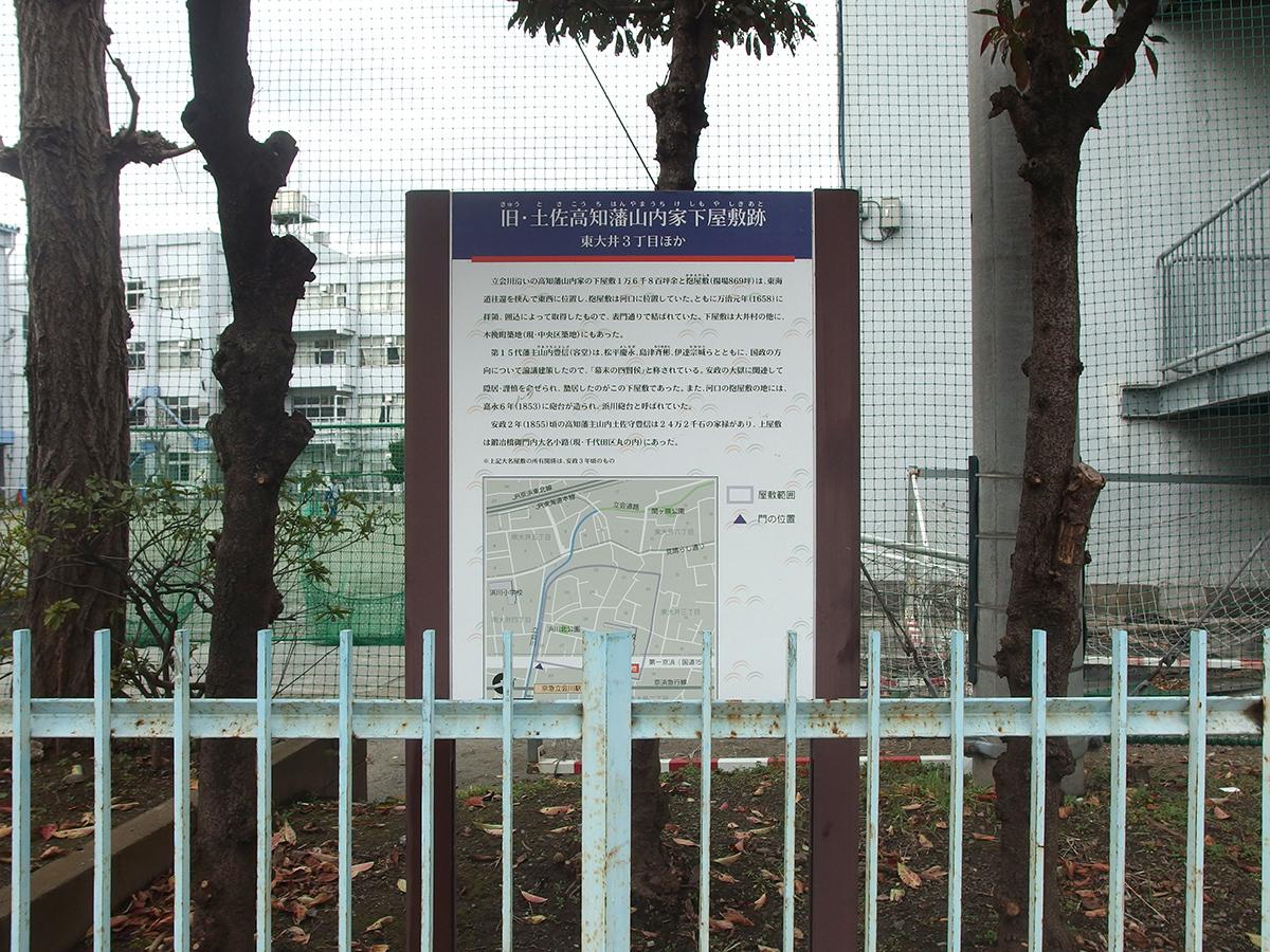 土佐藩下屋敷跡