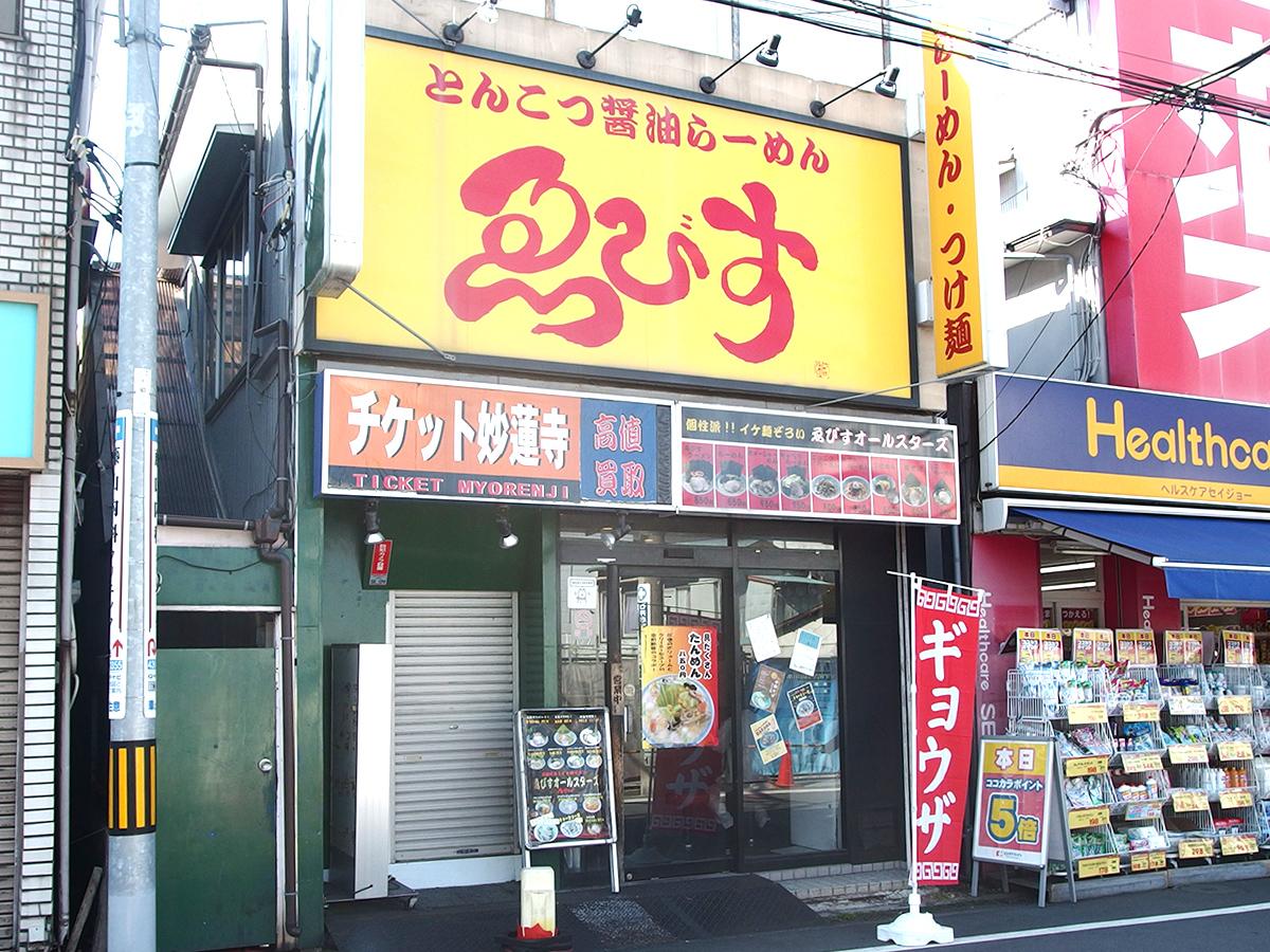 ゑびす 妙蓮寺店