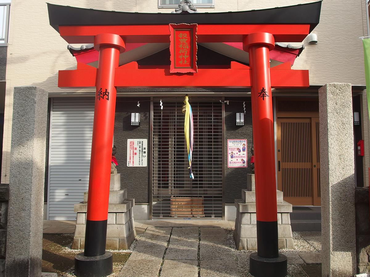 穀豊稲荷神社