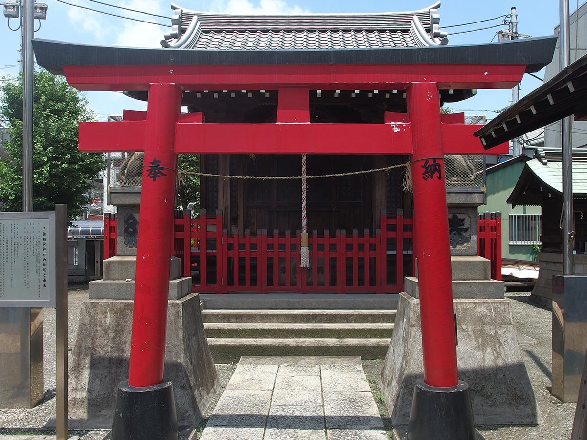 三徳稲荷神社