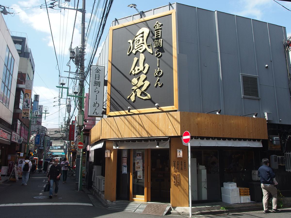 金目鯛らぁ麺 鳳仙花 綱島店
