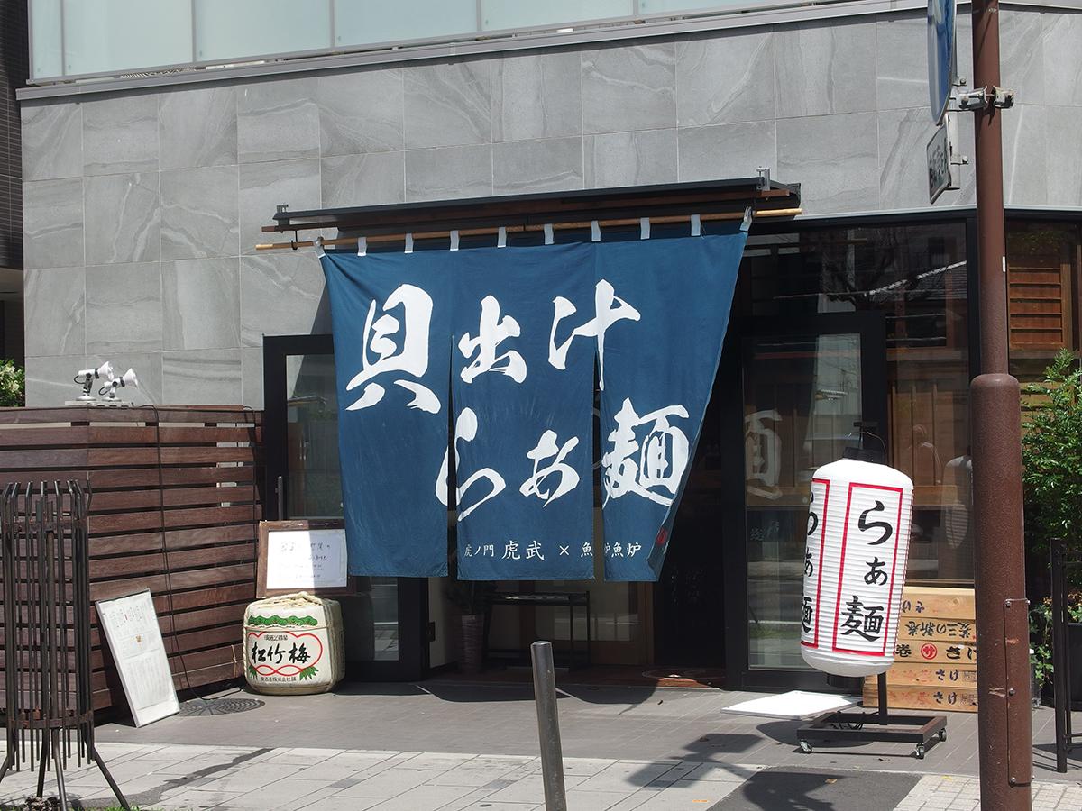 魚炉魚炉 総本店