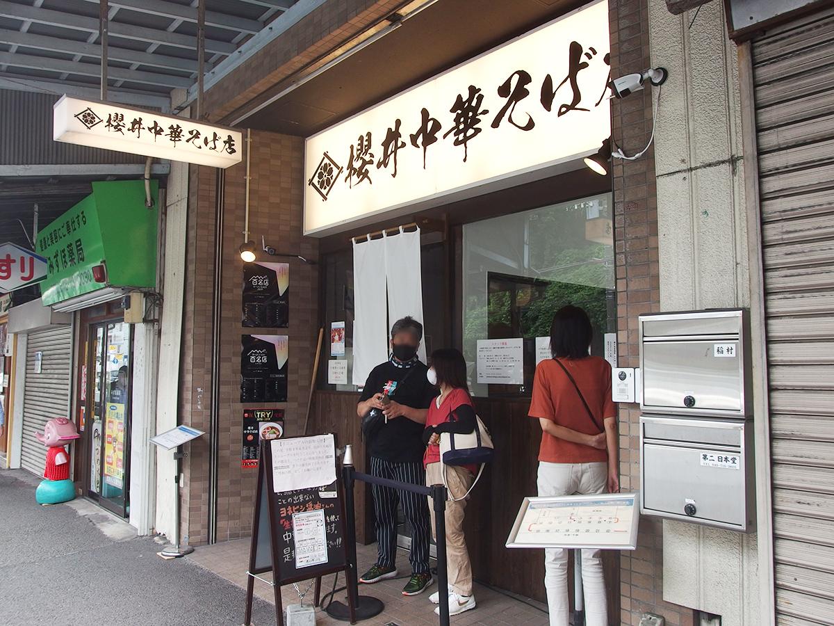 櫻井中華そば店