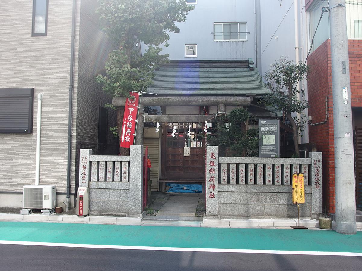 亀住稲荷神社(千代田区外神田)